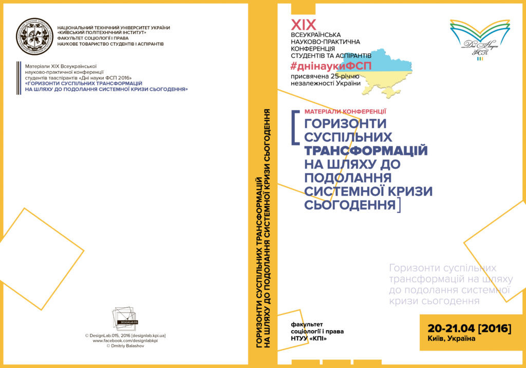 Обложка сборника_Дни науки 2016_preview